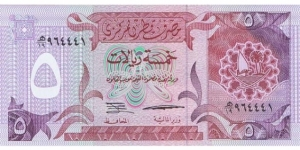 Banknote from Qatar