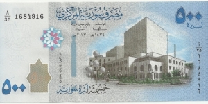 Syria 500 Syrian Pounds 2013 Banknote