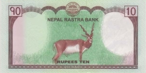 Nepal 10 Rupees  Banknote