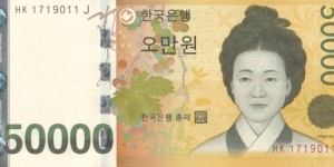 South Korea 50000 won 2009 Banknote