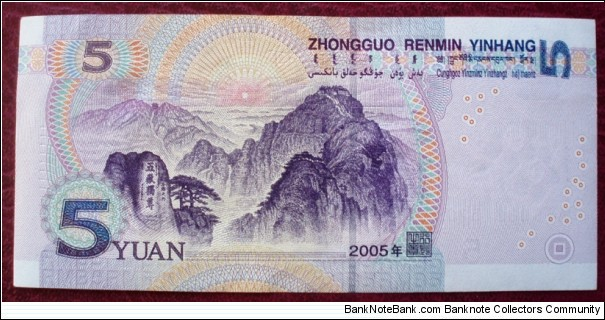 Banknote from China year 2005